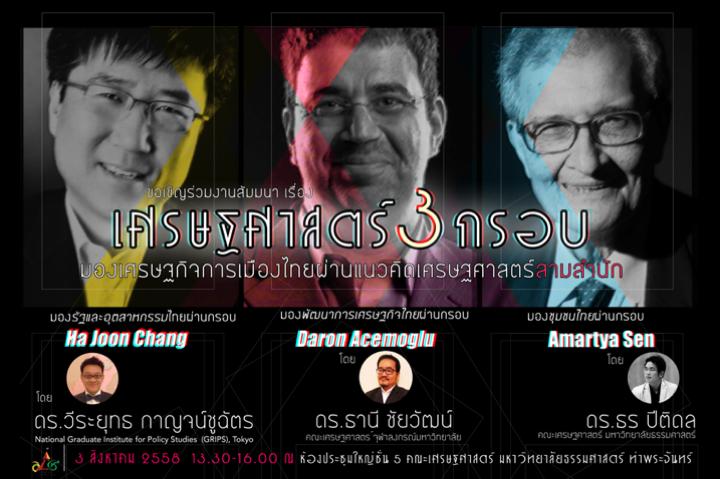 เศรษฐศาสตร์สามกรอบ : มองเศรษฐกิจการเมืองไทยผ่านแนวคิดเศรษฐศาสตร์สามสำนัก
