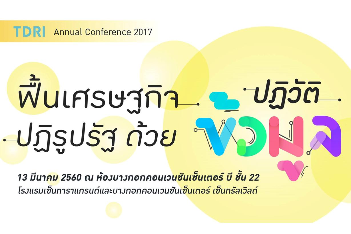 TDRI Annual Conference 2017: ข้อมูลเพื่อสร้างสังคมที่เป็นธรรม