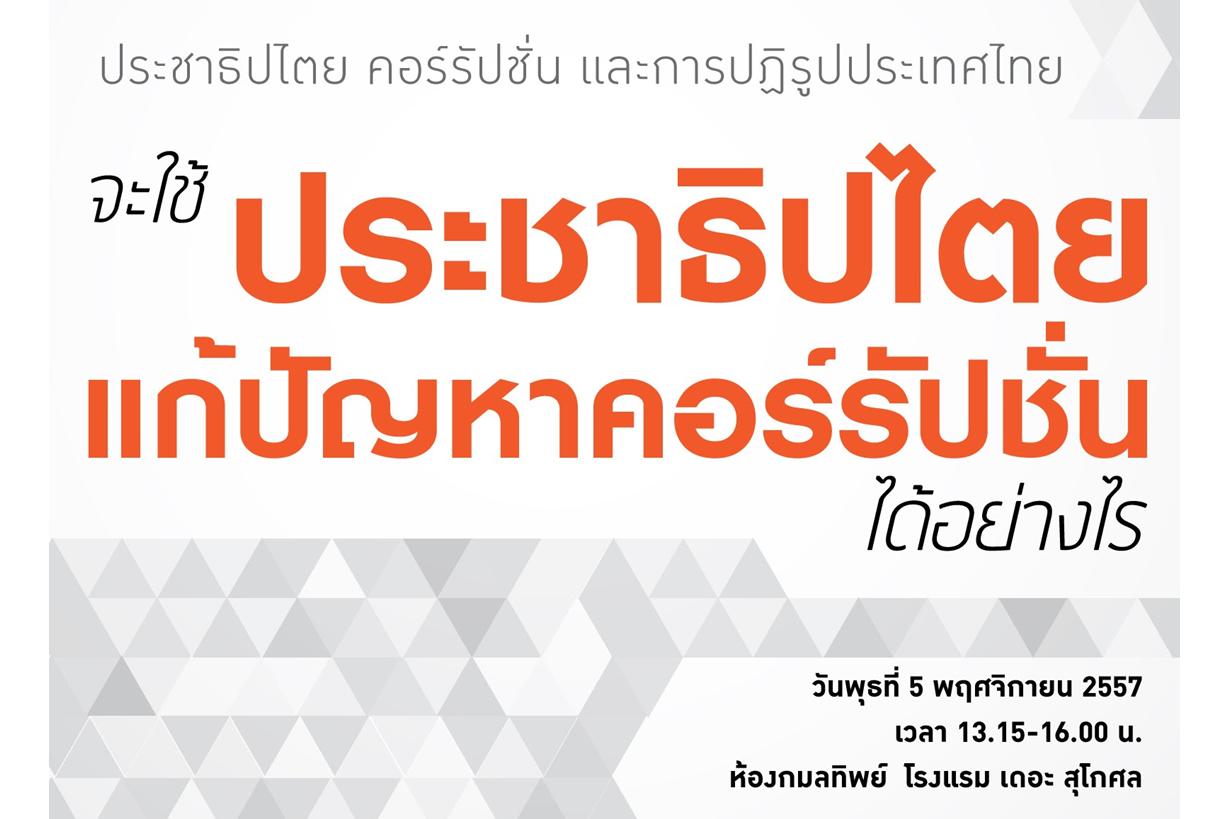 FES x TDRI 2014:  'ประชาธิปไตย คอร์รัปชั่น และการปฏิรูปประเทศไทย: จะใช้ประชาธิปไตยแก้ปัญหาคอร์รัปชั่นได้อย่างไร'